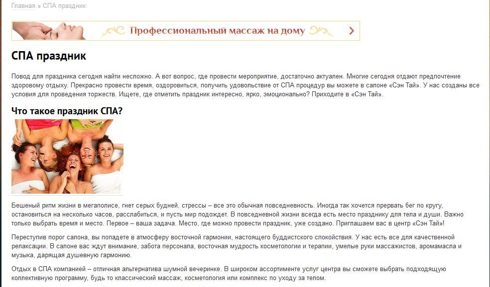 primery-napolneniya-sayta